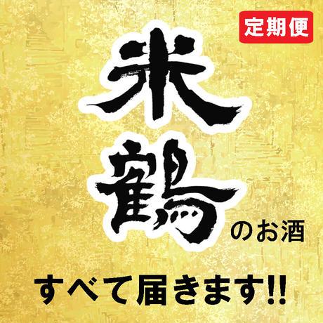 【定期便】米鶴酒造の全商品お届け便|15商品/6ヶ月間