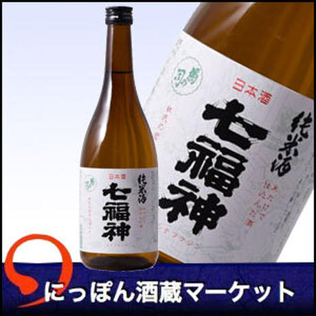 七福神 純米酒|720ml