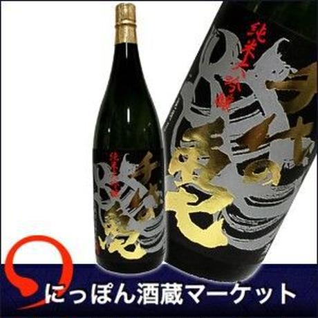 千代の亀 黒 純米大吟醸|720ml