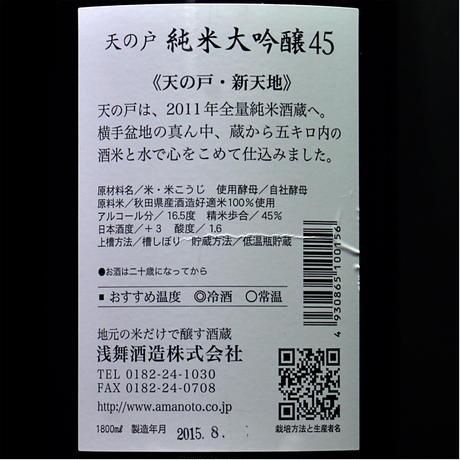 天の戸 純米大吟醸45 1800ml