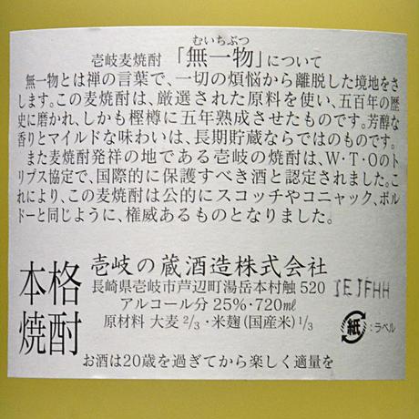 無一物(むいちぶつ)麦焼酎 720ml