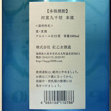 河童・九千坊 麦焼酎 1800ml