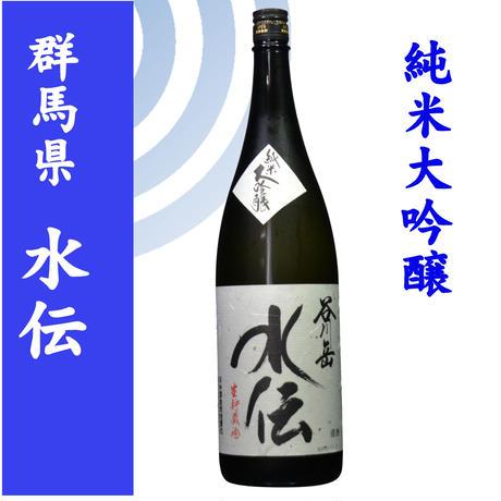 水伝 純米大吟醸 1800ml