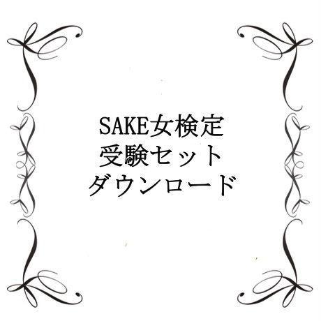 SAKE女検定受験セット ダウンロード【検定用教材】