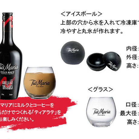 ティアマリア コールドブリュー コーヒーリキュール ホームカクテルパック グラス付き 20% 700ml 正規