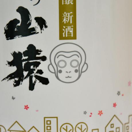 『花より山猿  純米吟醸』 720ml