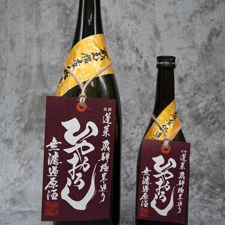『蓬莱 無濾過生原酒 ひやおろし』 1800ml