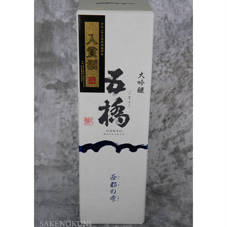 『五橋 大吟醸 西都の雫』 720ml