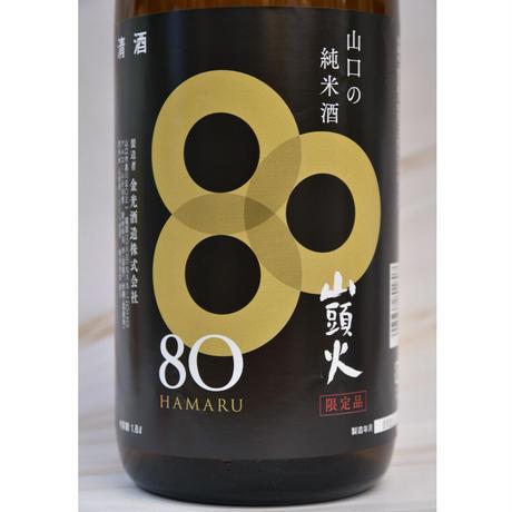 『山頭火 純米酒 80 HAMARU 』 1800ml