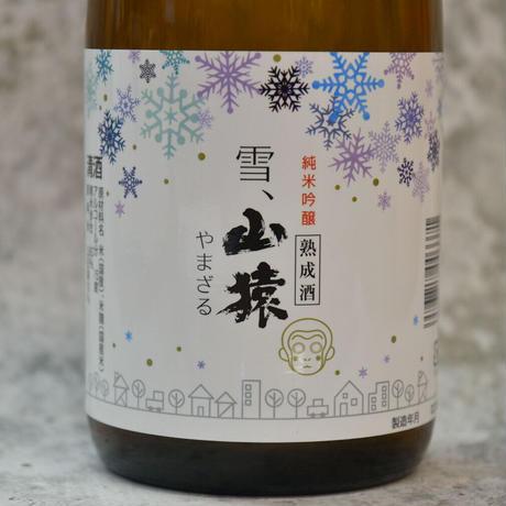 『山猿  純米吟醸 熟成酒 雪、山猿』 720ml