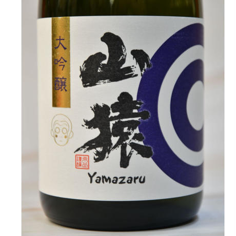 『山猿 大吟醸 斗瓶取り』 720ml
