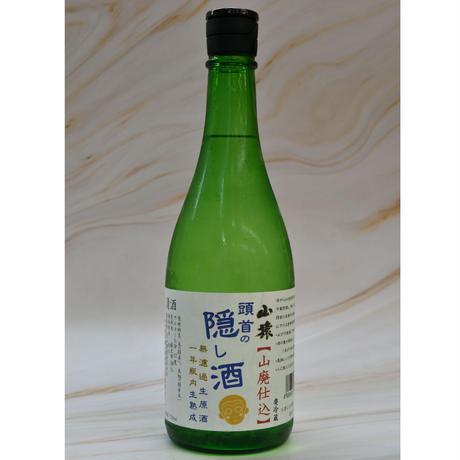 『山猿 頭首の隠し酒 山廃仕込』 720ml
