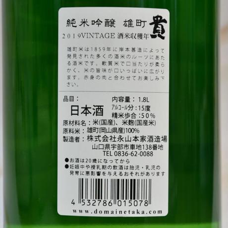 『貴   純米吟醸 雄町 』1800ml