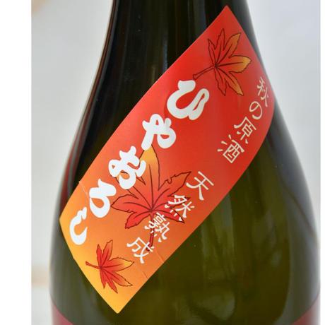 『山猿 ひやおろし 純米酒』 720ml