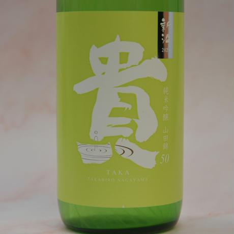 『貴   純米吟醸山田錦 無濾過生原酒 』720ml