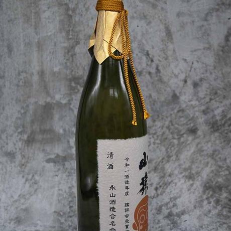 『山猿 大吟醸中取り 鑑評会金賞受賞酒』 1800ml