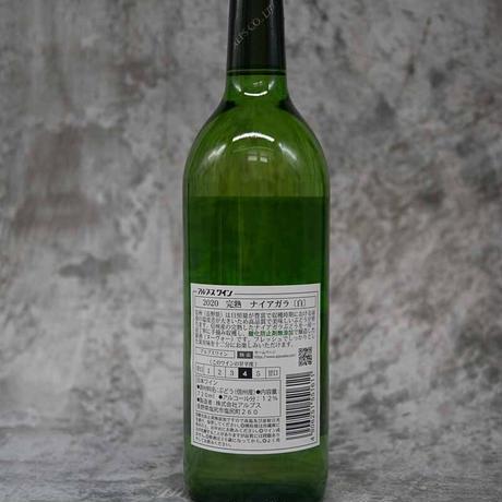 完熟ナイアガラ【白ワイン】2020年新酒注目の日本ワインヌーヴォー(長野県産)