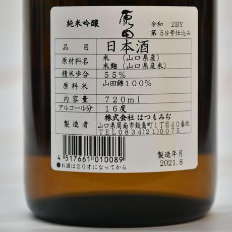 『原田 純米吟醸』 720ml