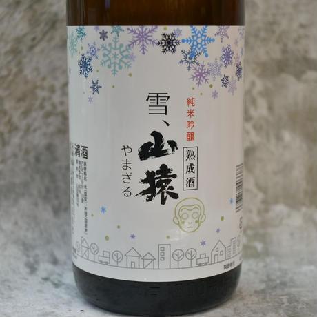 『山猿  純米吟醸 熟成酒 雪、山猿』 1800ml