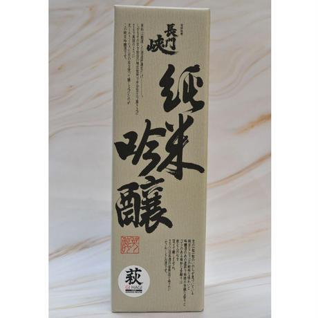 『長門峡 純米吟醸』 720ml