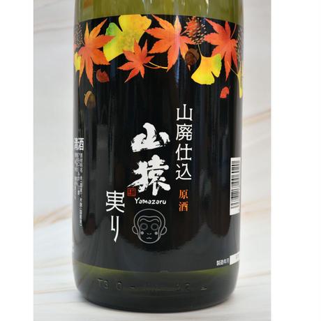 『山猿 山廃仕込原酒 山猿実り』 1800ml