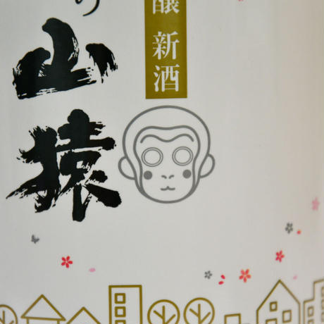 『花より山猿  純米吟醸』 1800ml