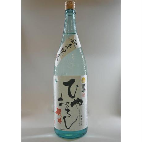 【秋季限定】『菊水 純米吟醸 ひやおろし』720ml