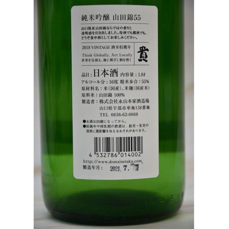 『貴   純米吟醸 山田錦55 』1800ml