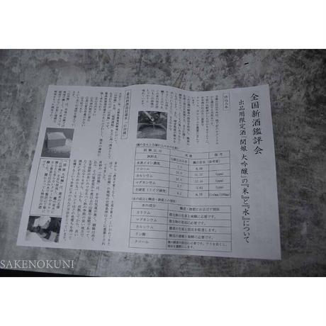 『関娘 大吟醸原酒 全国新酒鑑評会出品用特別酒』 1800ml