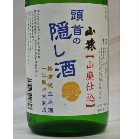 『山猿 頭首の隠し酒 山廃仕込』 1800ml