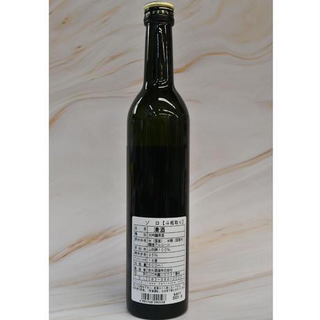 金光酒造『 ゾロ(Zorro) 大吟醸原酒 斗瓶取り』 500ml