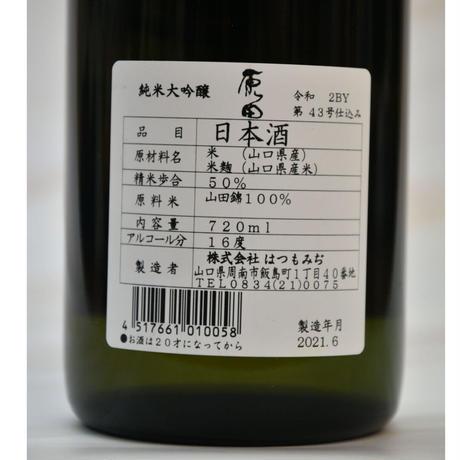 『原田 純米大吟醸』 720ml