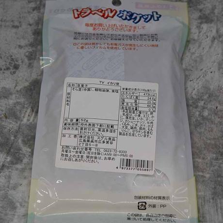 トラベルポケット イカリ豆