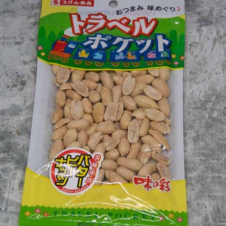 トラベルポケット バターピーナッツ