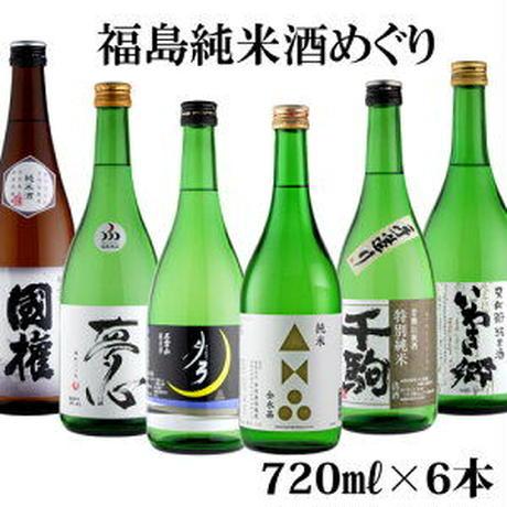 福島純米酒めぐり飲み比べ6本セット 720ml×6本