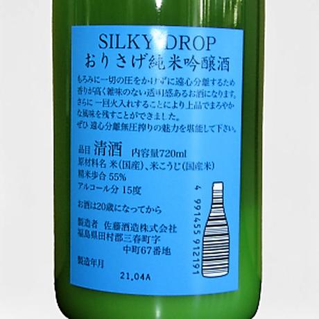 三春駒遠心分離SILKYDROPおりさげ純米吟醸   720ml (数量限定酒)