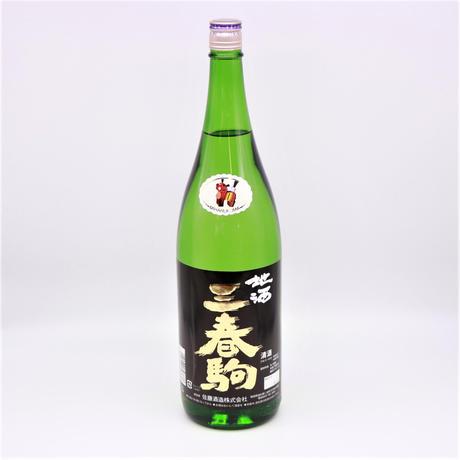 三春駒 黒ラベル(糖類無添加)1800ml  (三春町地域限定酒)