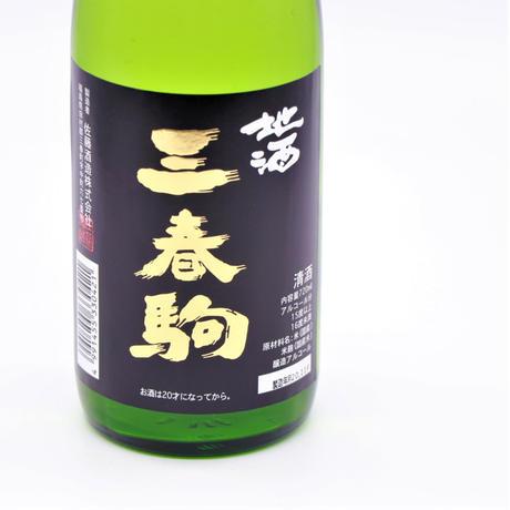 三春駒 黒ラベル(糖類無添加)720ml  (三春町地域限定酒)
