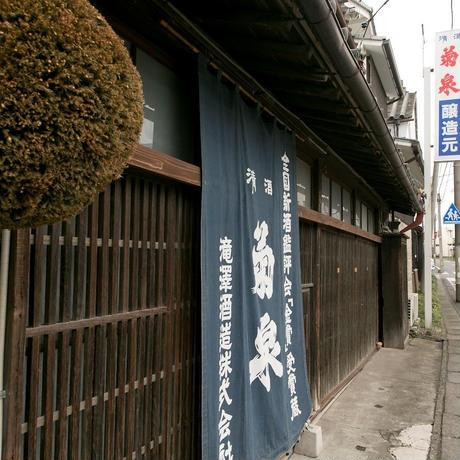 越谷アルファーズ × 菊泉 (1本)