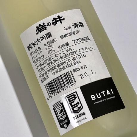千葉ジェッツ × 岩の井 山廃純米大吟醸(1本)