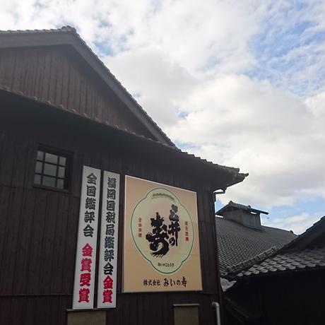 ライジングゼファー福岡 × 三井の寿 (1本)
