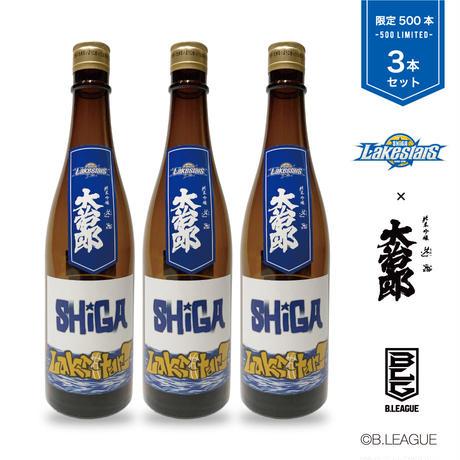滋賀レイクスターズ × 大治郎 純米吟醸  (3本セット)