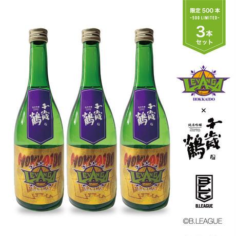 レバンガ北海道 × 千歳鶴純米吟醸 (3本セット)