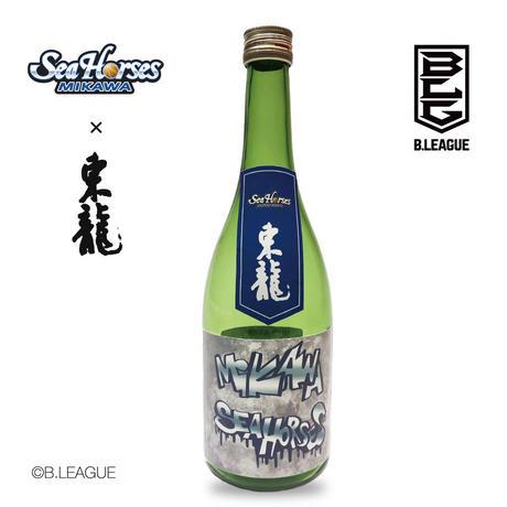 シーホース三河 × 東龍 純米吟醸 IO (1本)