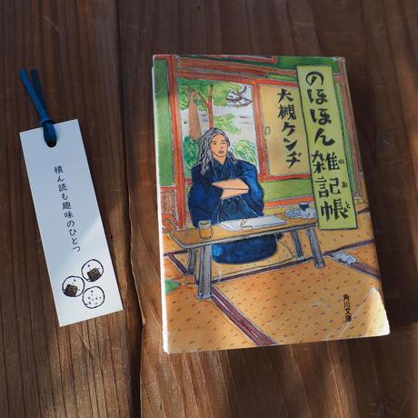本好きに贈る「積ん読も趣味のひとつ」しおり