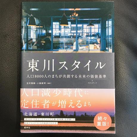 東川スタイル ~人口8000人のまちが共創する未来の価値基準