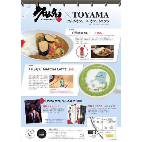 【8月23日(月)まで販売】クロムクロコラボカフェ 白羽家のカレー お食事券