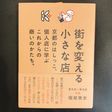 街を変える小さな店 ―京都のはしっこ、個人店に学ぶこれからの商いのかたち。