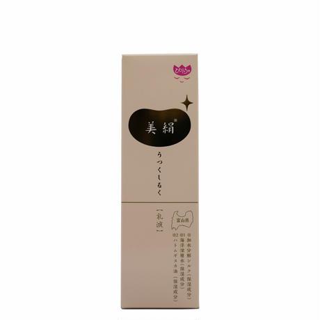 美絹(うつくしるく)乳液 80mL