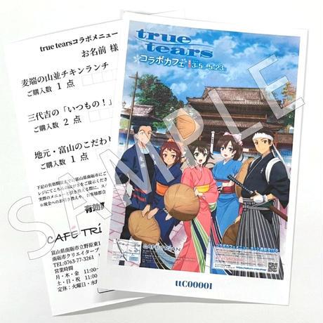 【利用期間2021年3月5日~】true tearsコラボカフェ 三代吉の「いつもの!」セット お食事券